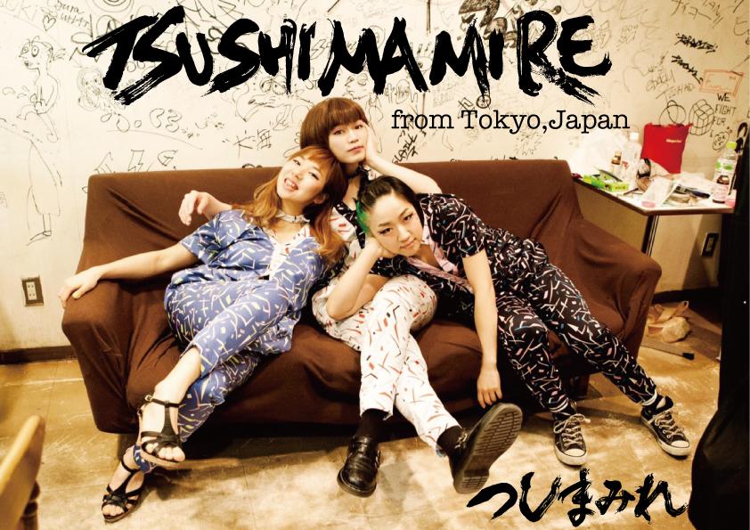 tsushimamire