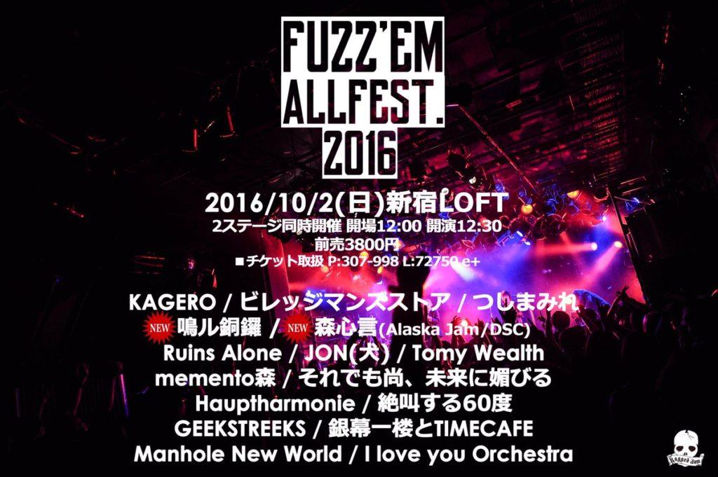 fuzzem2016last