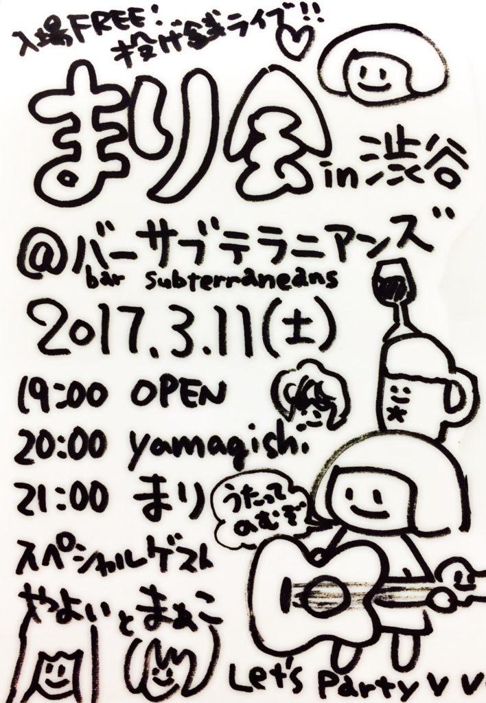 marikai_kokuchi