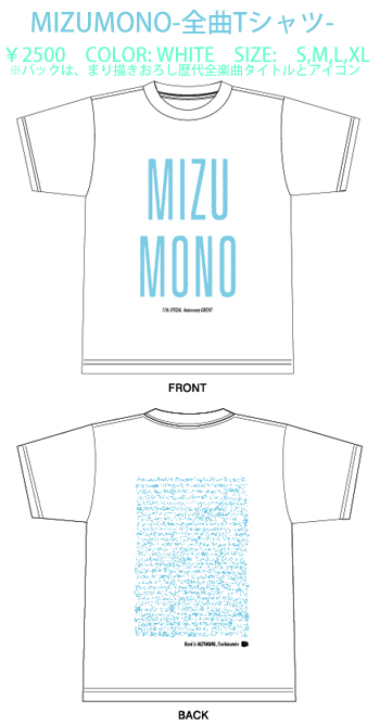 mizumono_t